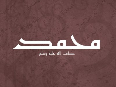 Allahov Poslanik je bio optimističan a ne zlosutan