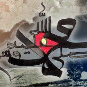 Pečat svih vjerovjesnika [sal]
