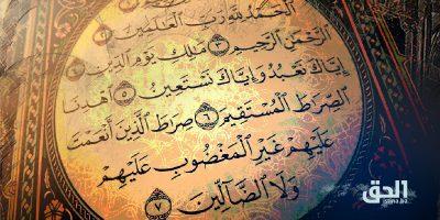Značenja koja sadrži sura El-Fatiha